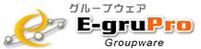 グループウェア【E-グルPro】(SaaS/ASP型)